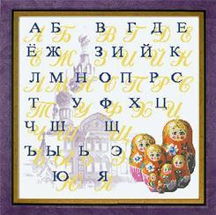 Доброго времени суток.  Продолжение захватывающего сюжета с участием букв Русского алфавита!  Заданий 33, как и...
